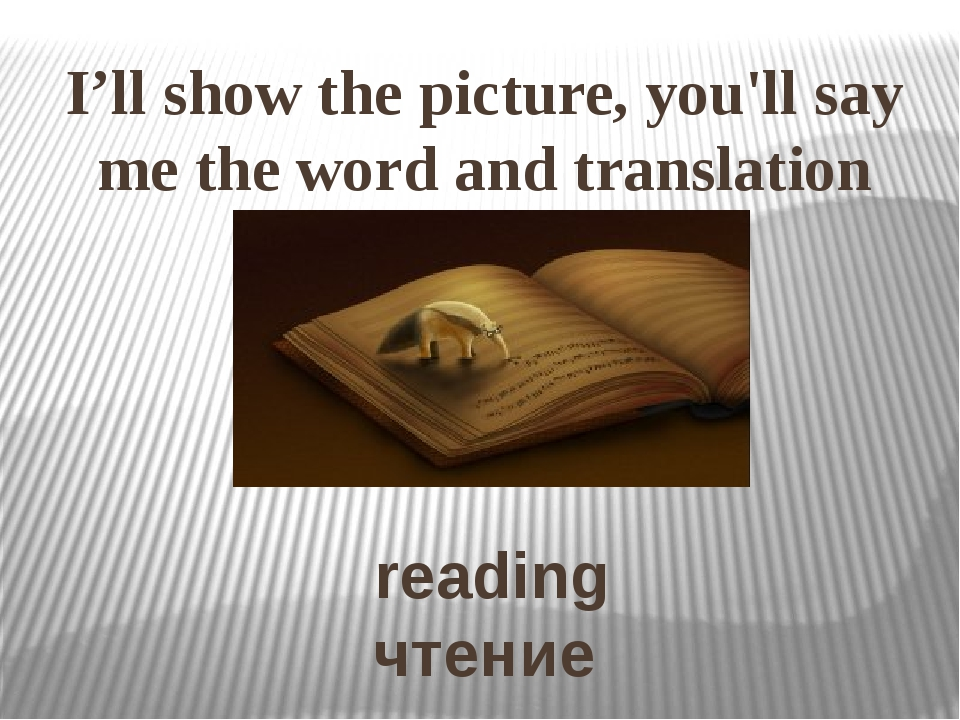 reading чтение I'll show the picture, you'll say me the word and translation