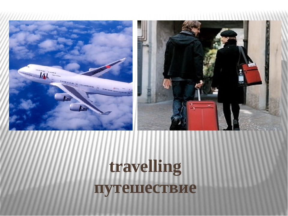 travelling путешествие
