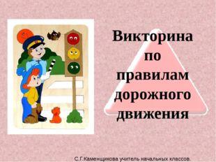 Викторина по правилам дорожного движения С.Г.Каменщикова учитель начальных кл