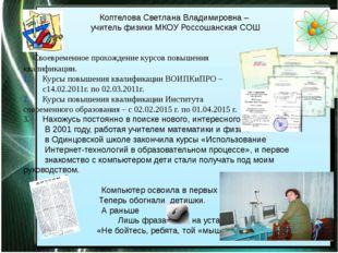 Коптелова Светлана Владимировна – учитель физики МКОУ Россошанская СОШ Своевр