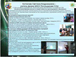 Коптелова Светлана Владимировна – учитель физики МКОУ Россошанская СОШ С 2009