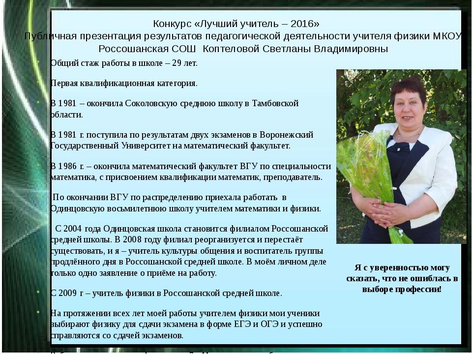 Конкурс «Лучший учитель – 2016» Публичная презентация результатов педагогичес...