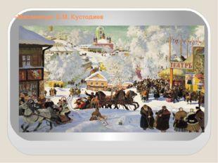 «Масленица» Б.М. Кустодиев