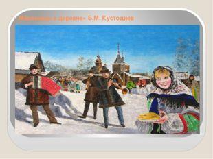 « Масленица в деревне» Б.М. Кустодиев