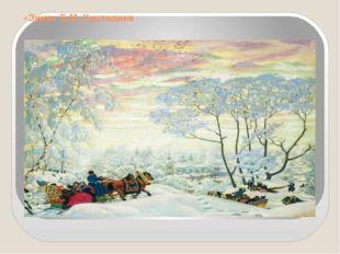 «Зима» Б.М. Кустодиев