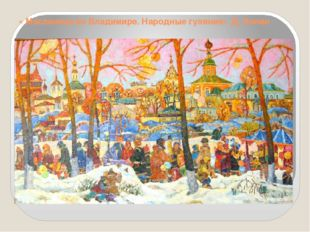 « Масленица во Владимире. Народные гуляния» Д. Холин