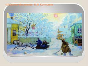 «Широкая Масленица» Б.М. Кустодиев