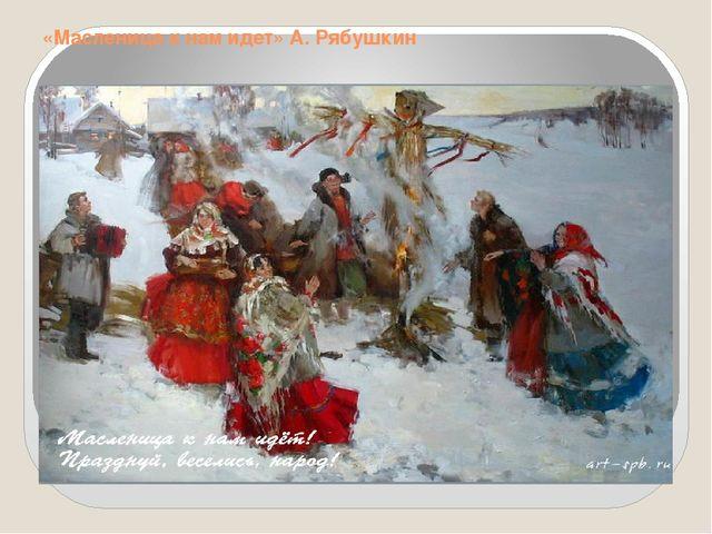 «Масленица к нам идет» А. Рябушкин