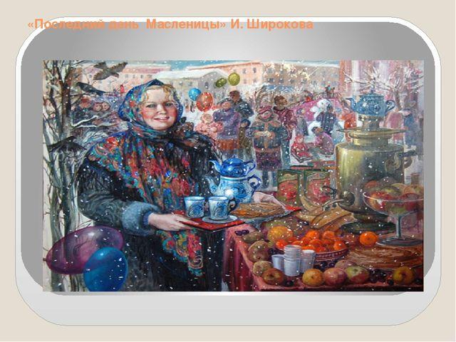 «Последний день Масленицы» И. Широкова