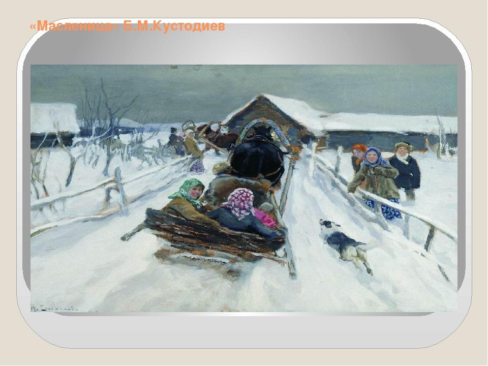 «Масленица» Б.М.Кустодиев