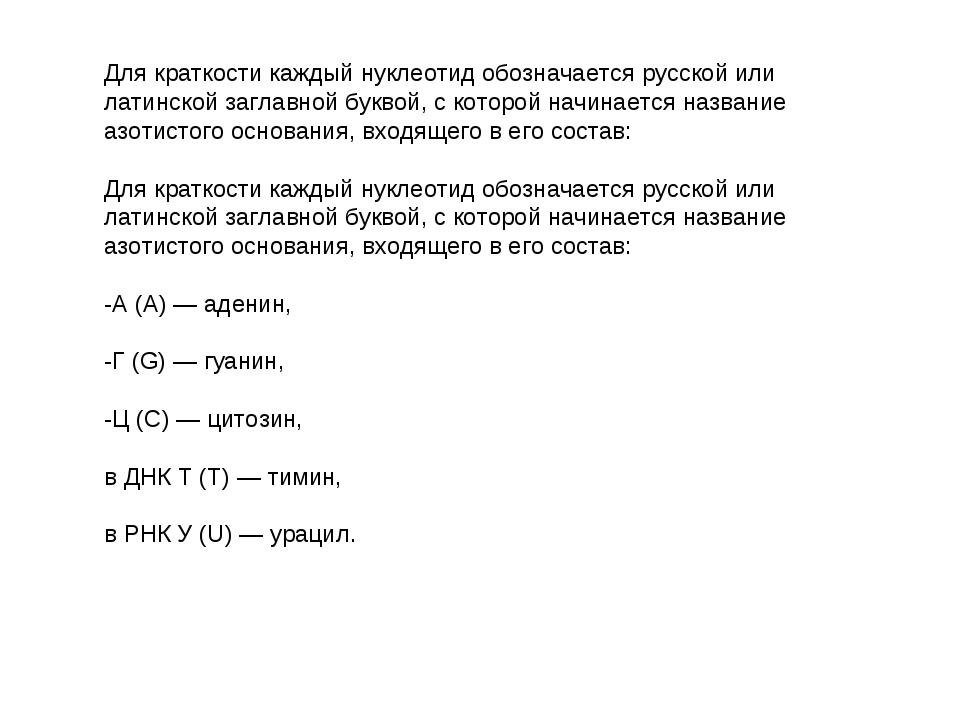 Для краткости каждый нуклеотид обозначается русской или латинской заглавной б...