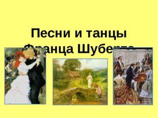Песни и танцы Франца Шуберта