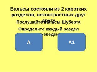 Вальсы состояли из 2 коротких разделов, неконтрастных друг другу Послушайте в