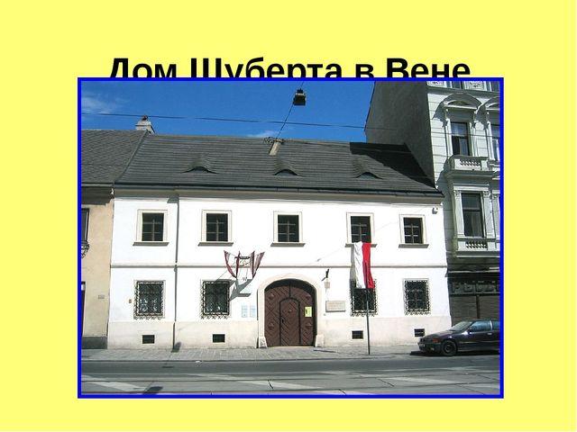 Дом Шуберта в Вене