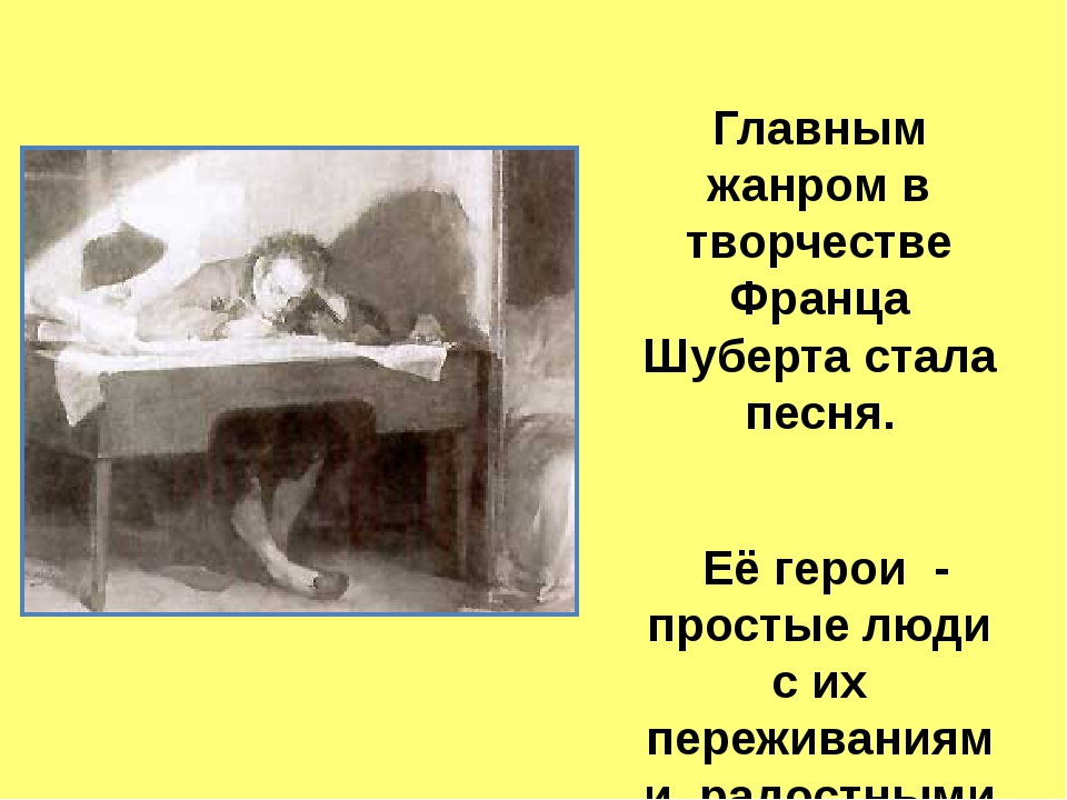 Главным жанром в творчестве Франца Шуберта стала песня. Её герои - простые л...