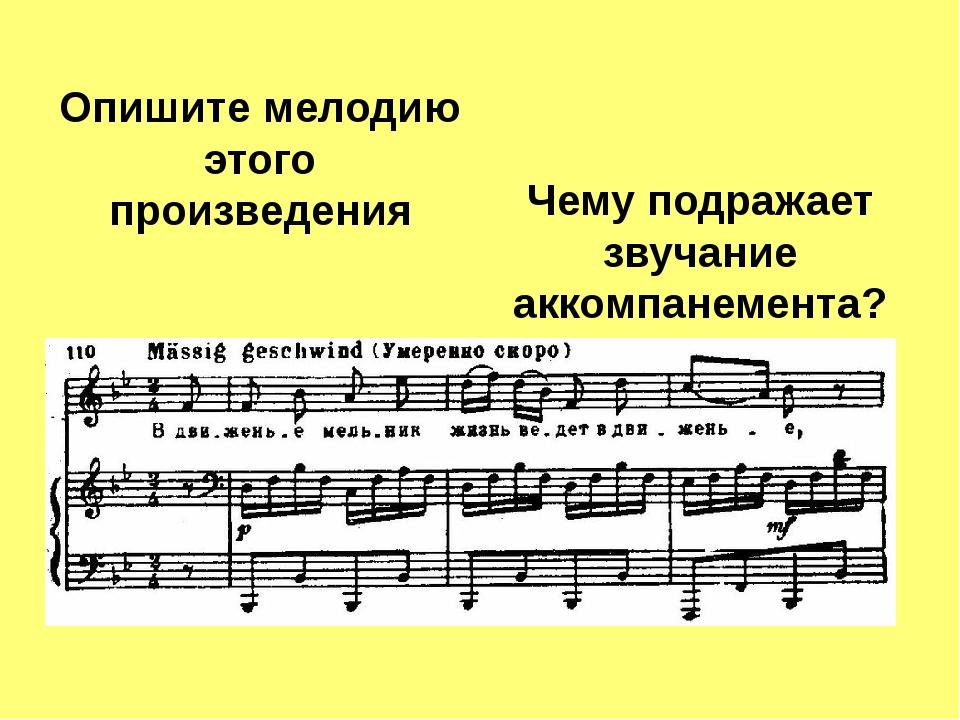 Опишите мелодию этого произведения Чему подражает звучание аккомпанемента?