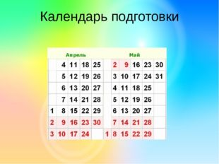 Календарь подготовки