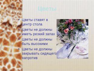 Цветы Цветы ставят в центр стола Цветы не должны иметь резкий запах Цветы не