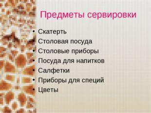 Предметы сервировки Скатерть Столовая посуда Столовые приборы Посуда для напи