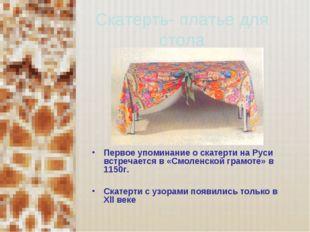 Скатерть- платье для стола Первое упоминание о скатерти на Руси встречается в