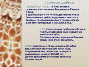 Столовые приборы СЕРЕБРЯНАЯ ЛОЖКА на Руси впервые появилась на столе князя