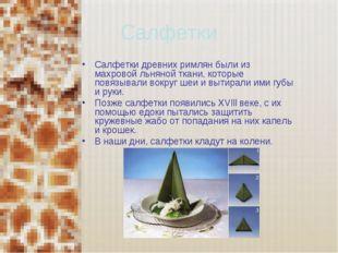 Салфетки Салфетки древних римлян были из махровой льняной ткани, которые повя