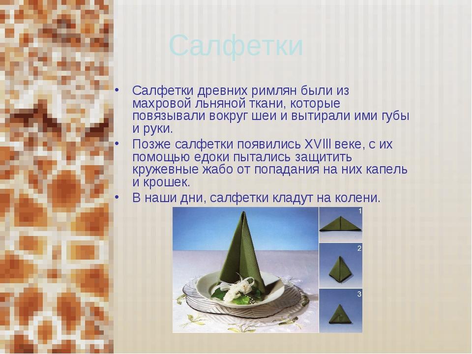 Салфетки Салфетки древних римлян были из махровой льняной ткани, которые повя...