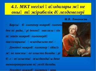 4.1. МКТ негізгі қағидалары және оның тәжірибелік дәлелдемелері М.В. Ломоносо