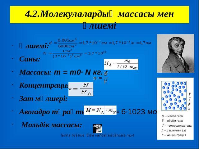4.2.Молекулалардың массасы мен өлшемі Өлшемі: Саны: Массасы: m = m0· N кг. ;...