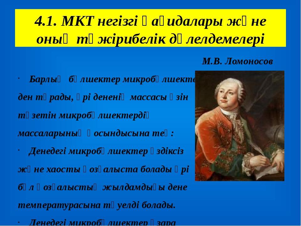 4.1. МКТ негізгі қағидалары және оның тәжірибелік дәлелдемелері М.В. Ломоносо...