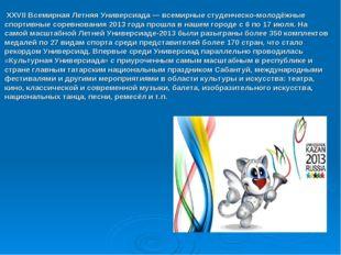 XXVII Всемирная Летняя Универсиада — всемирные студенческо-молодёжные спорти