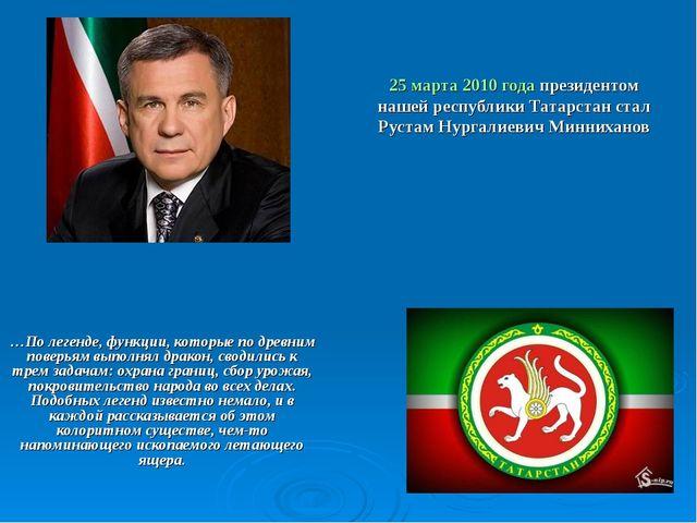 25 марта2010 года президентом нашей республики Татарстан стал Рустам Нургали...