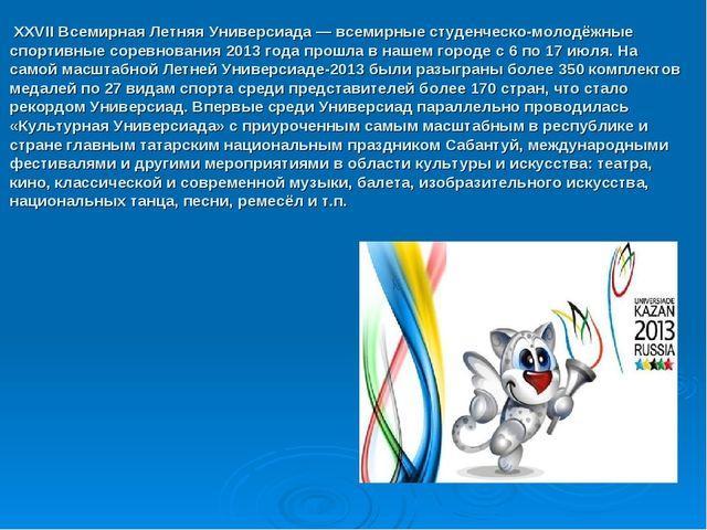 XXVII Всемирная Летняя Универсиада — всемирные студенческо-молодёжные спорти...