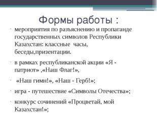 Формы работы : мероприятия по разъяснению и пропаганде государственных симво