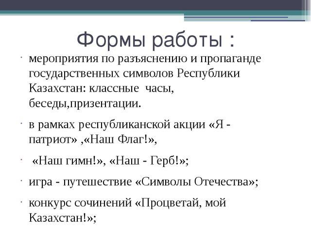 Формы работы : мероприятия по разъяснению и пропаганде государственных симво...