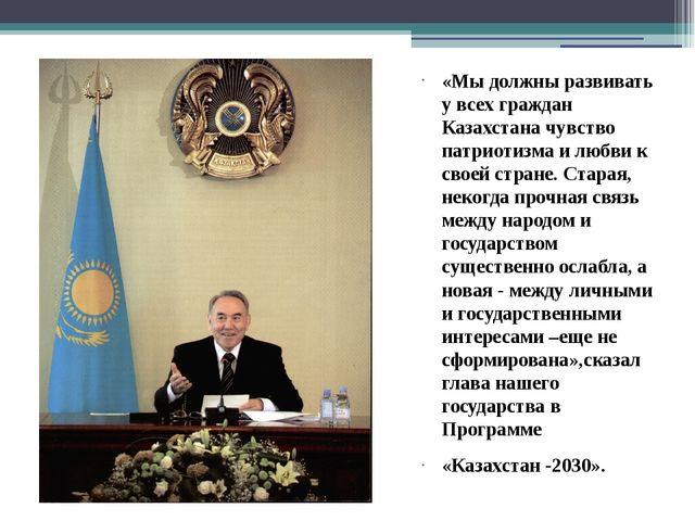 «Мы должны развивать у всех граждан Казахстана чувство патриотизма и любви к...