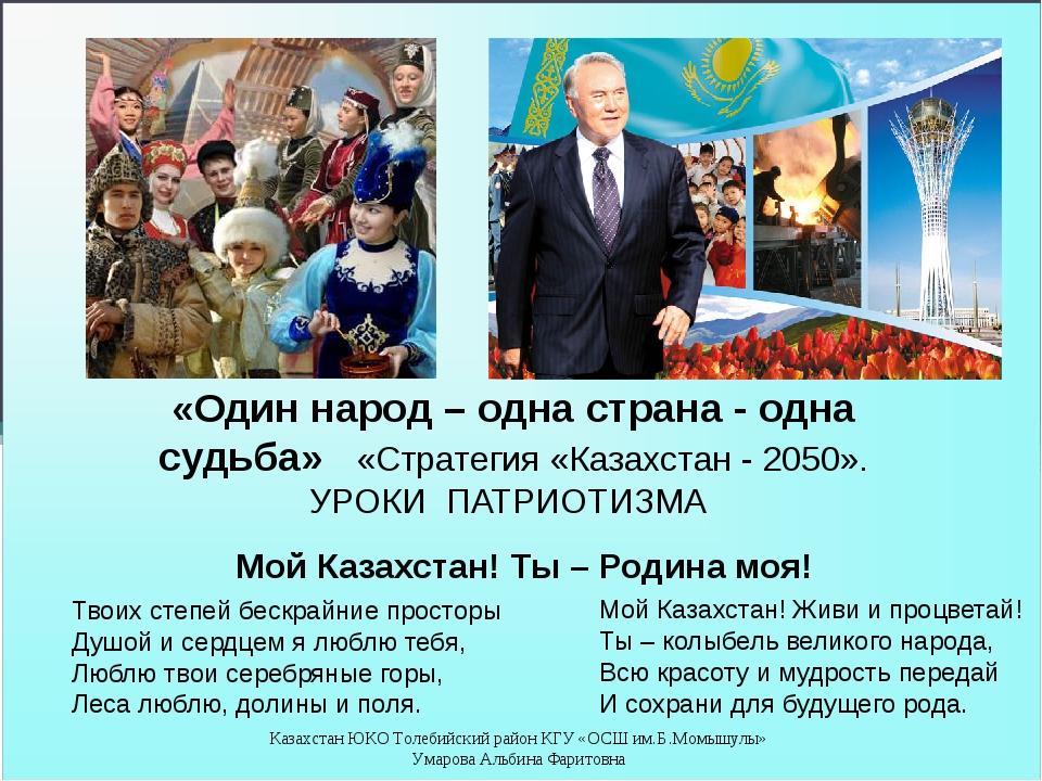 «Один народ – одна страна - одна судьба» «Стратегия «Казахстан - 2050». УРОКИ...