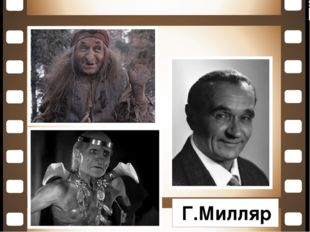 Г.Милляр