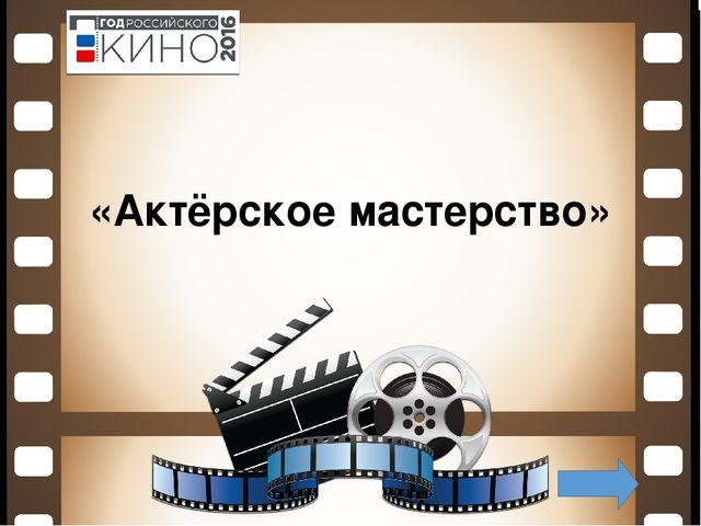 «Актёрское мастерство»