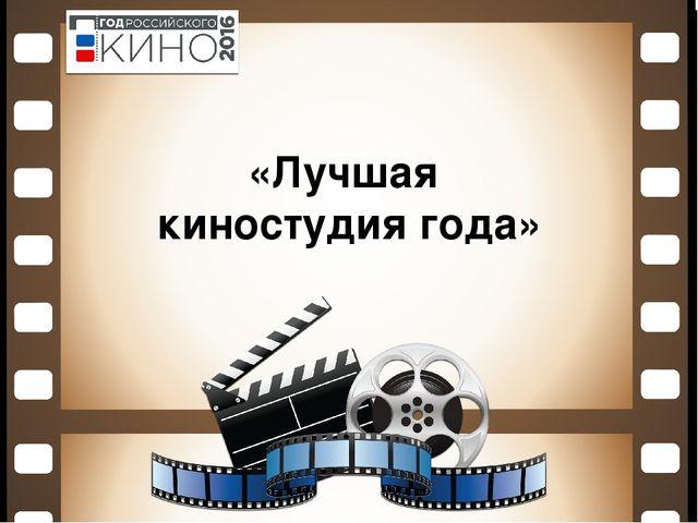 «Лучшая киностудия года»