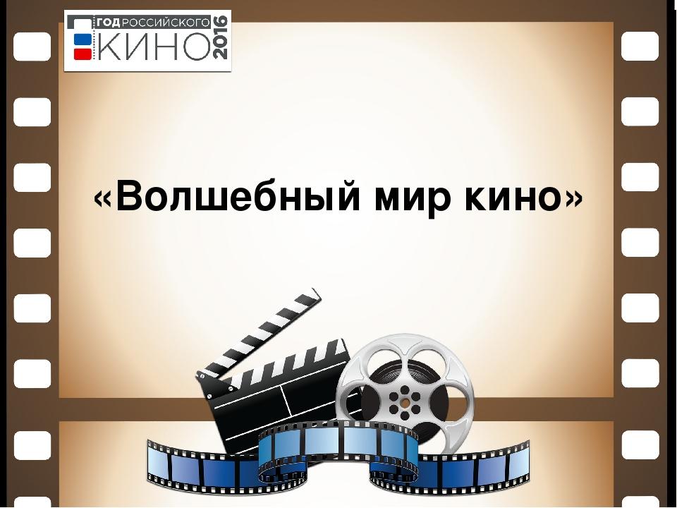 «Волшебный мир кино»