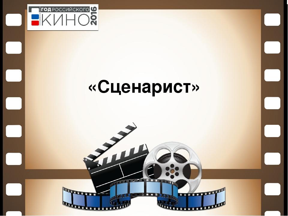 «Сценарист»