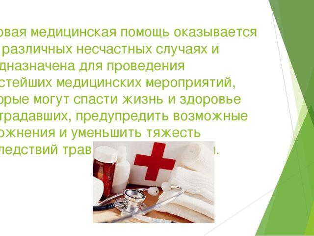 Первая медицинская помощь оказывается при различных несчастных случаях и пре...
