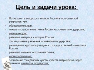 Цель и задачи урока: Познакомить учащихся с гимном России в исторической ретр