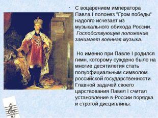"""С воцарением императора ПавлаI полонез """"Гром победы"""" надолго исчезает из муз"""
