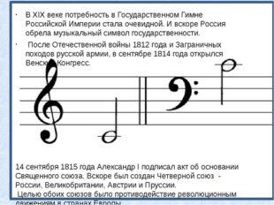 В XIX веке потребность в Государственном Гимне Российской Империи стала очеви