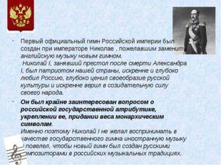 Первый официальный гимн Российской империи был создан при императоре Николае
