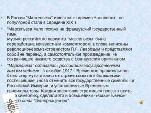 """В России """"Марсельеза"""" известна со времен Наполеона , но популярной стала в се"""
