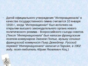 """Датой официального утверждения """"Интернационала"""" в качестве государственного"""