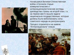 Начавшаяся Великая Отечественная война оттеснила старые коммунистические и ин